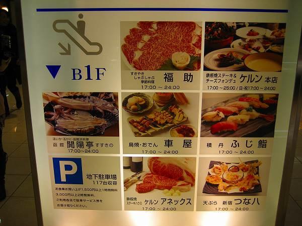 34.ふじ鮨札幌店.jpg