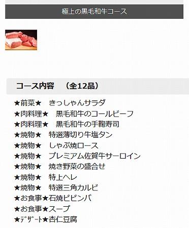 37.本日のコース(税抜7,880円).jpg