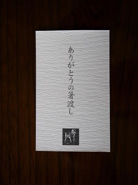 4.ありがとうの箸渡し.jpg