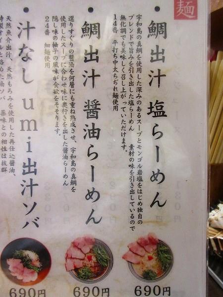 4.らーめん紹介.jpg