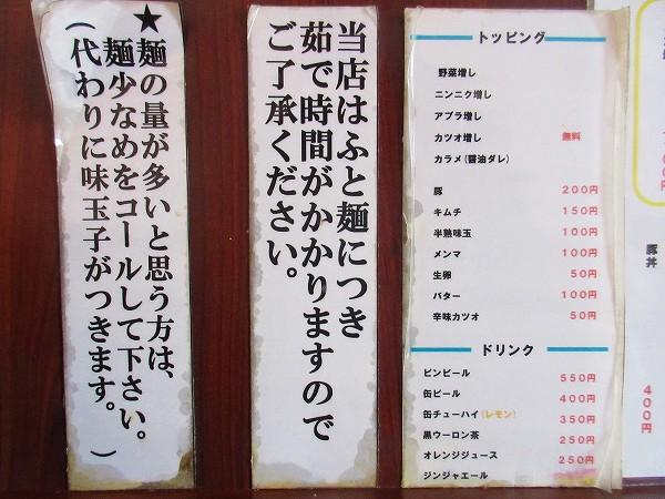 4.トッピングなど.jpg