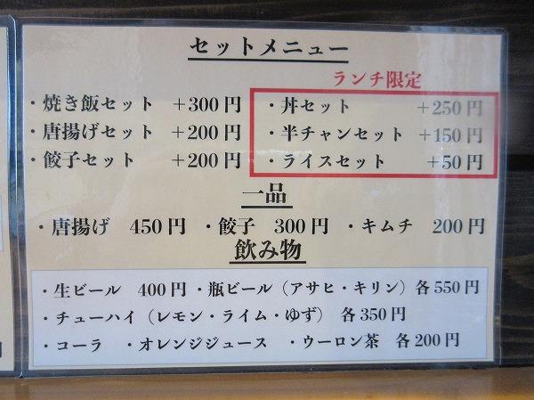 4.メニュー(2).jpg