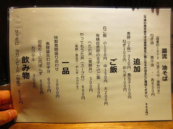 4.メニュー(裏).jpg
