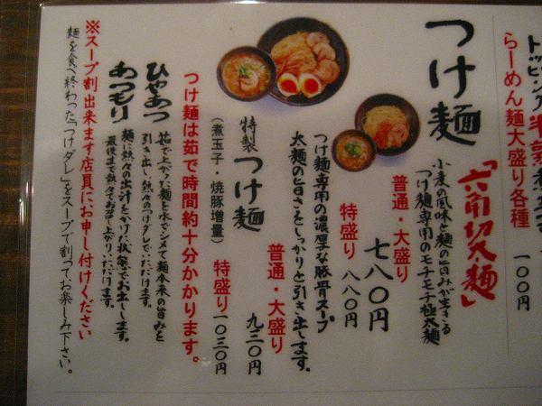 4.中のメニュー(2).jpg
