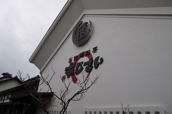 4.函館麺厨房 あじさい.jpg
