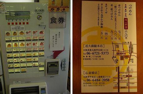 4.券売機とメニュー.jpg
