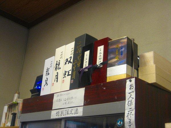 4.日本酒(1).jpg