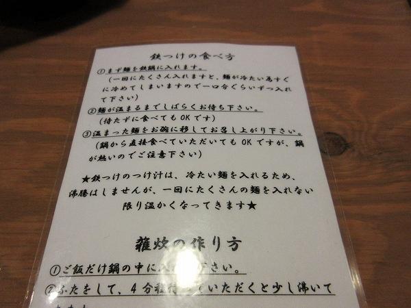 4.鉄つけの食べ方.jpg