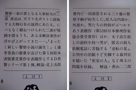 4.陰の季節+動機.jpg