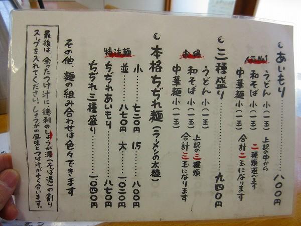 4.麺のあいもり.jpg