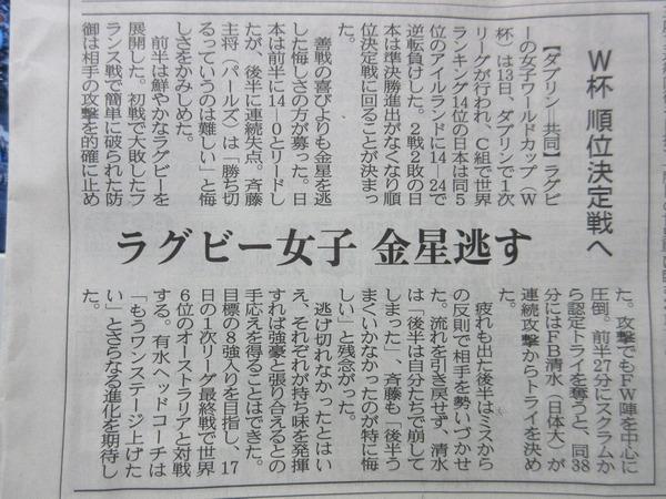 43.8月15日付産経新聞.JPG
