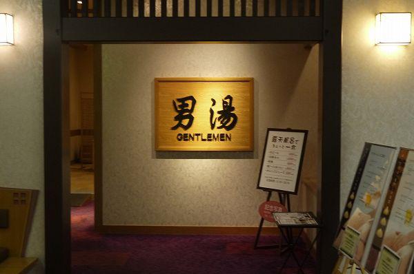 48.男湯へGO!.jpg