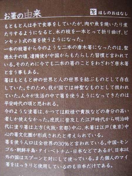 5.お箸の由来.jpg
