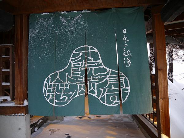 5.この暖簾.jpg