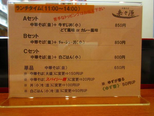 5.メニュー(表).jpg