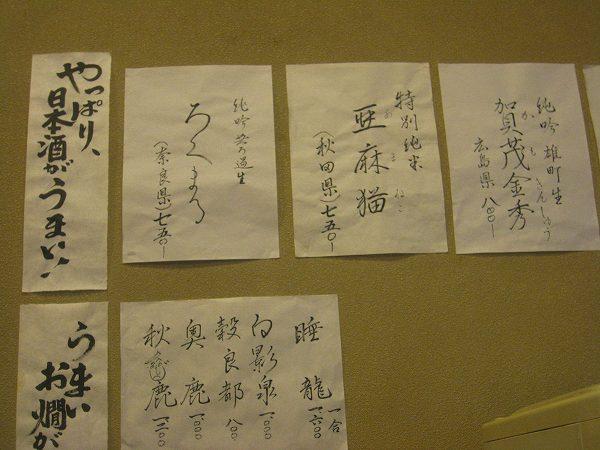 5.日本酒(2).jpg