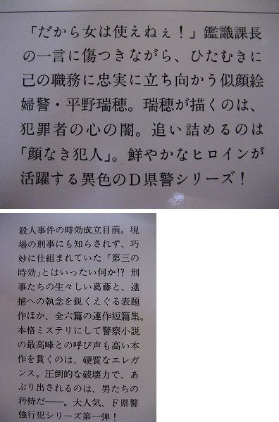 5.顔+第三の時効.jpg