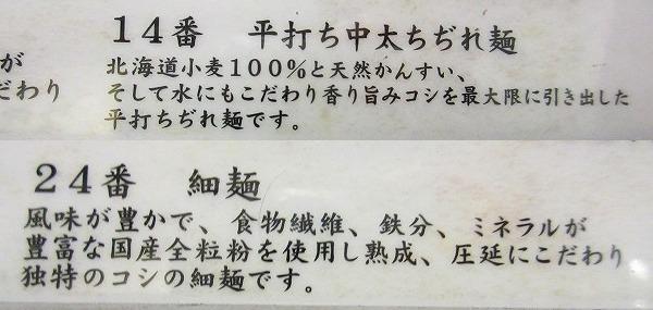 5.麺の紹介.jpg