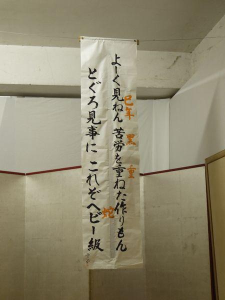 52.うまいでしょ~(^^).JPG