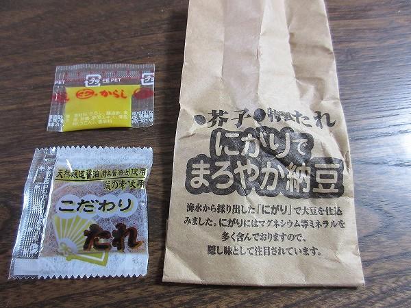 6.タレはこんなもの(みっつ入り).jpg