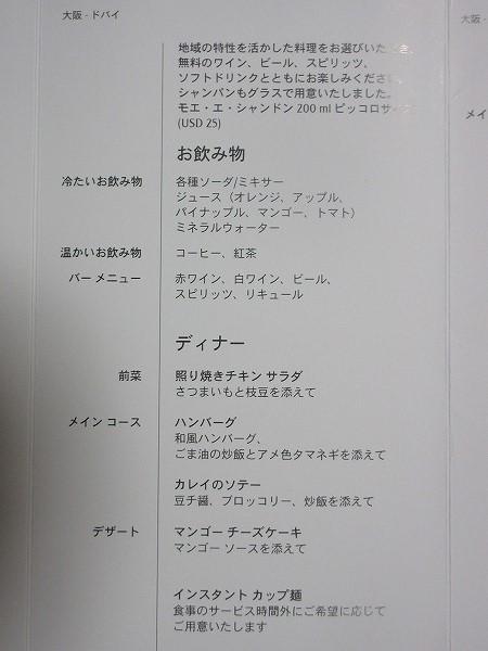 6.ディナーメニュー.jpg