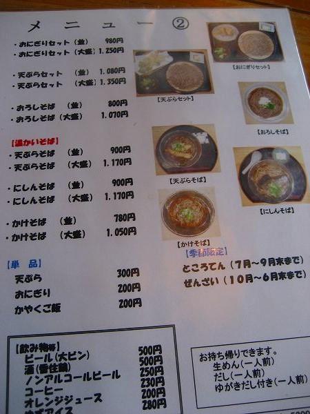 6.メニュー(2).jpg