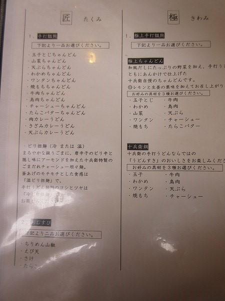 6.メニュー(3).jpg