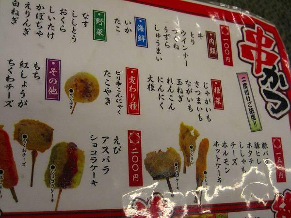 6.メニュー(串カツ).jpg