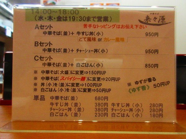 6.メニュー(裏).jpg