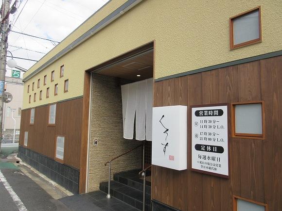 6.ラーメン店らしくない.jpg