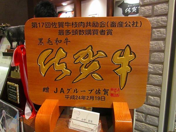 6.佐賀牛のお店.jpg