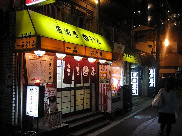6.居酒屋まる屋さん.jpg