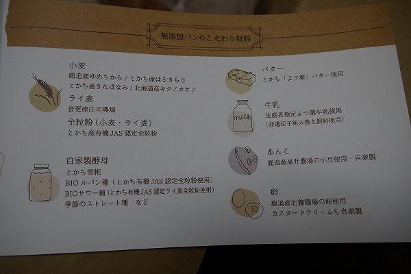6.手作りパン.jpg