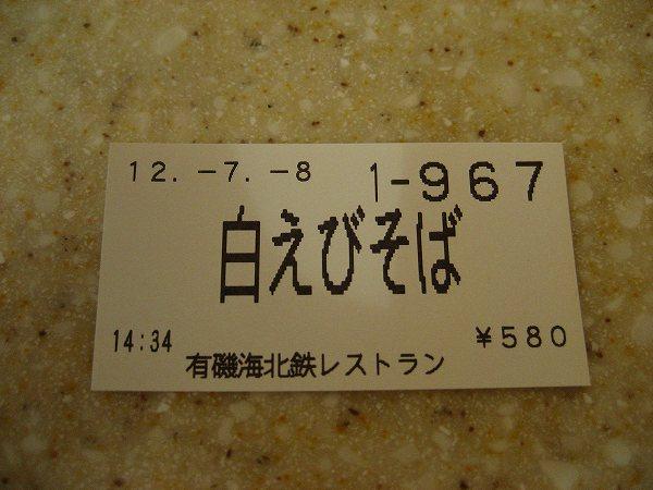 6.昼食(有磯海SA).jpg