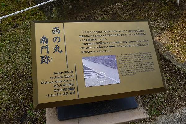 62.西の丸南門跡.jpg