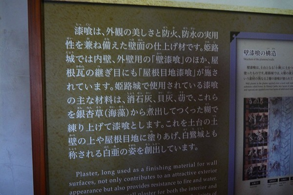 67.漆喰の案内.jpg