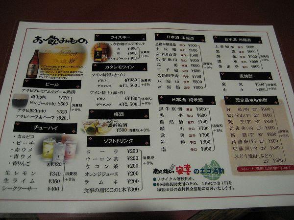 7.メニュー(2).jpg