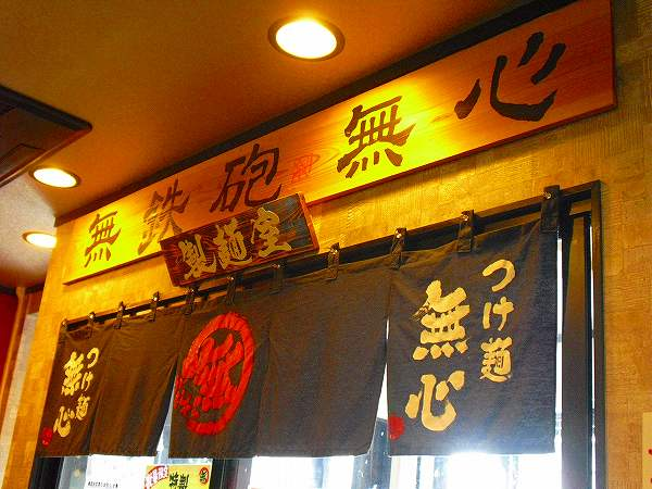 7.店内製麺室.jpg