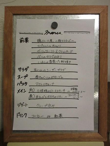 7.本日の特別コースメニュー.jpg