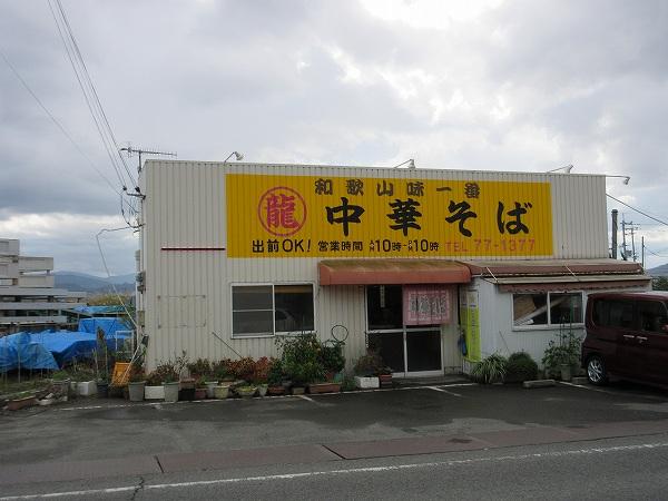 8.マル龍中華そば.jpg
