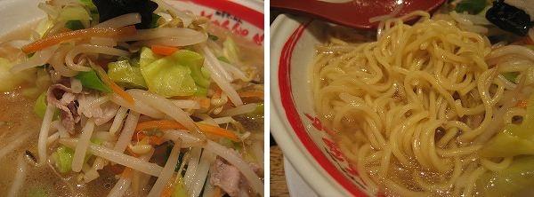 8.近江_野菜と中太麺.jpg