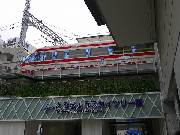 9.とうきょうスカイツリー駅.jpg