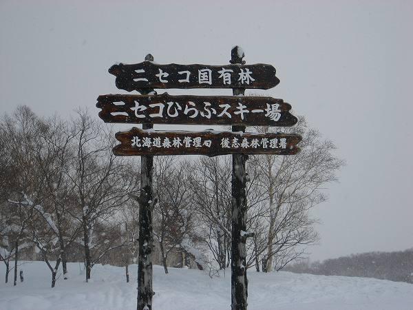 9.ニセコひらふ.jpg