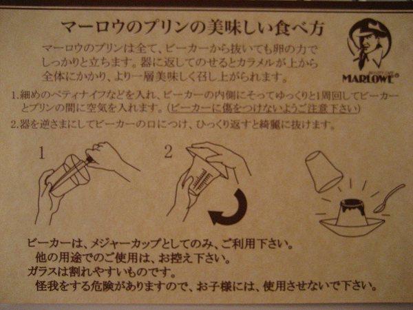9.プリンの開け方.jpg
