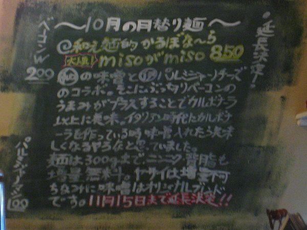 9.月替わり麺.jpg