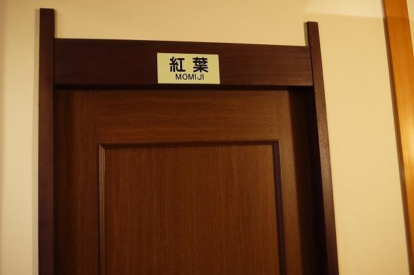 9.部屋は「紅葉」.jpg