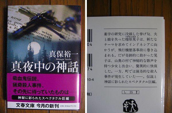 「真夜中の神話」.jpg