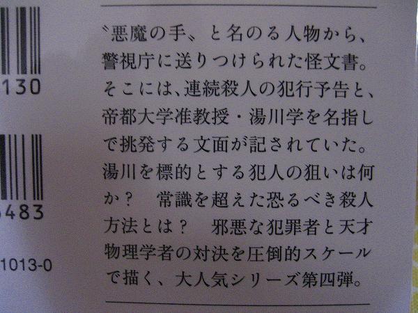 ガリレオの苦悩_裏.jpg