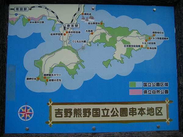 潮岬-2.jpg