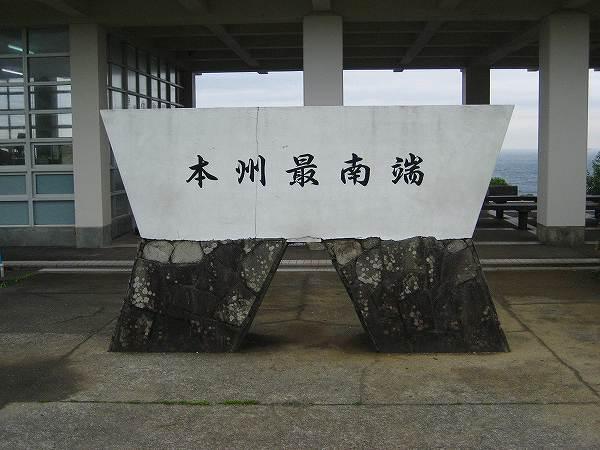 潮岬-6.jpg